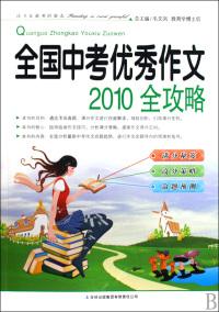 全国中考优秀作文2010全攻略