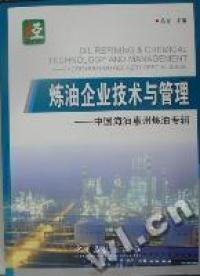 炼油企业技术与管理:中国海油惠州炼油专辑