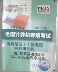 全国计算机等级考试 全真笔试+上机考题解答与训练二级公共基础知识和Visual Basic 程序设计