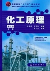 化工原理(上册)(第三版)