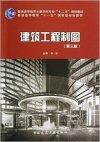 建筑工程制图(不含习题集)(第三版)