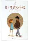 吉卜赛男孩的初恋/成长的烦恼
