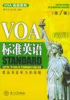 VOA标准英语·新闻·第1辑
