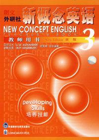 新概念英语(3)教师用书(新版)