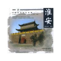 淮安(精)/中国历史文化名城