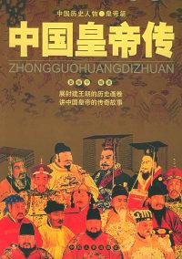 中国皇帝传(附CD—ROM光盘一张)