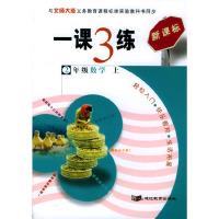 一课3练:2年级数学(上)(北师大版新课标)