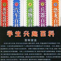 小红马系列图书百科套装(共五册)(附光盘)