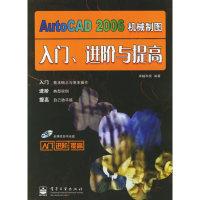 AutoCAD2006机械制图入门、进阶与提高(附光盘一张)