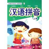 汉语拼音(上)/新编学前班儿童用书