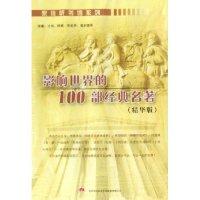 CD-R影响世界的100部经典名著MP3版(5碟装)