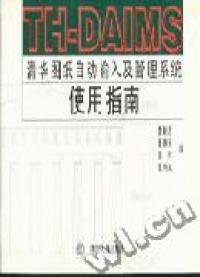 TH-DAIMS 清华图纸自动输入及管理系统使用指南