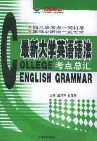 最新大学英语语法考点总汇