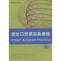 进出口贸易实务教程(第六版)