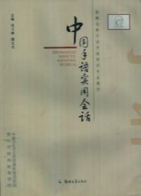 中国手语实用会话