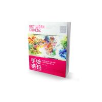 手绘密码-全球48位华人设计师/艺术家的手绘人生