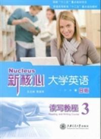 新核心大学英语 B版 读写教程3