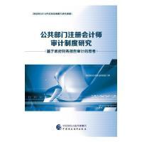 公共部门注册会计师审计制度研究:基于政府财务报告审计的思考