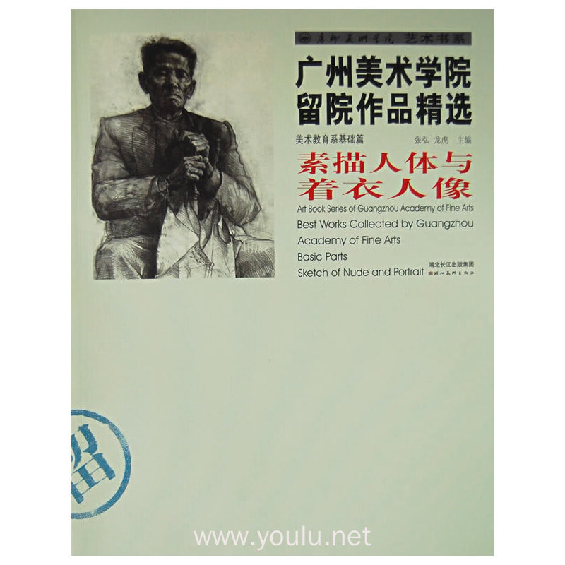 素描人体与着衣人像(美术教育系基础篇)/广州美术学院留院作品精选