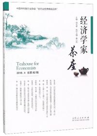 经济学家茶座(2018.4 总第82辑)