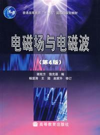 电磁场与电磁波(第4版)(几种定价内容一样,随机发货)