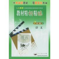 与人教版义务教育课程标准实验教科书同步:《教材精析精练》7年级语文(上)