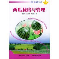 """农民""""黄金屋""""丛书——西瓜栽培与管理"""