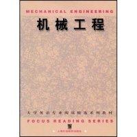 机械工程/大学英语专业阅读精选系列教材(MECHANICAL ENGINEERING)