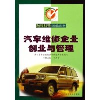 汽车维修企业创业与管理(附汽车维修企业创业与管理学习手册)/职业技能教材书系(职业技能教材书系)