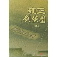 CD-R雍正剑侠图MP3版(6碟装)