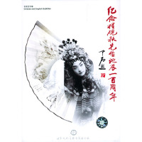 纪念程砚秋先生诞辰一百周年(VCD)