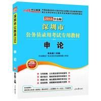 中公版2013深圳公务员考试-申论(赠价值150元图书增值卡)