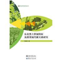 东北黑土供氮特征及甜菜氮代谢关系研究