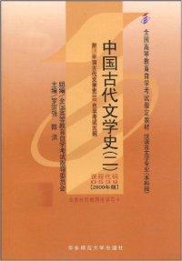 自考教材:中国古代文学史(二)(内容一致,印次、封面或原价不同,统一售价,随机发货)