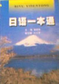 日语一本通