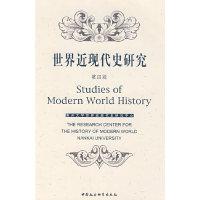 世界近代史研究(第四辑)