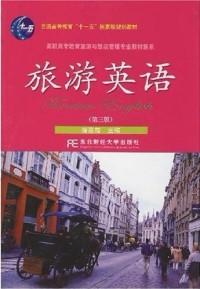 旅游英语(第三版)