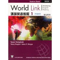 环球英语教程(1)学生用书