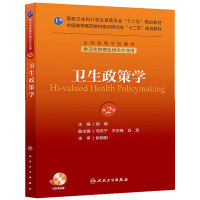 卫生政策学-第2版