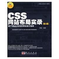 CSS网站布局实录:基于Web标准的网站设计指南(第2版)