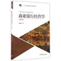 商业银行经营学( 第五版)(内容一致,印次、封面或原价不同,统一售价,随机发货)