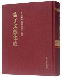 孟子文献集成(第七十五卷)