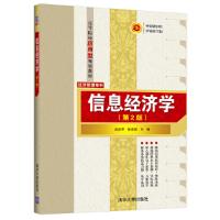 信息经济学(第2版)