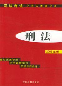 司法考试分类法规随身查——2005版刑法