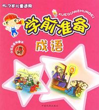 学前准备:成语(注音版)(5-7岁儿童适用)