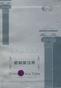 格林童话集(全英文精选版)--世界文学名著