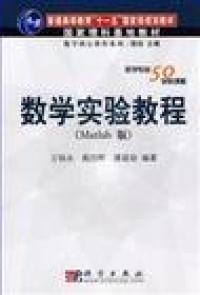 数学实验教程(Matlab版)
