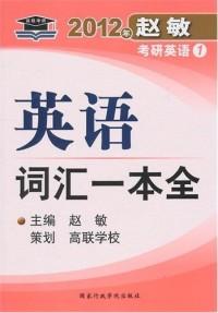 2012年赵敏考研英语1-英语词汇一本全
