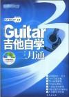 吉他自学三月通(内容一致,印次、封面或原价不同,统一售价,随机发货)