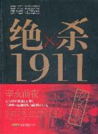 绝杀·1911